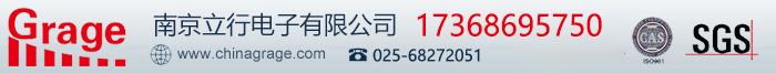 南京立行电子有限公司